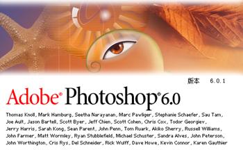 photoshop6.0破解版_photoshop6.0绿色版