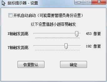 鼠标提示器软件截图1