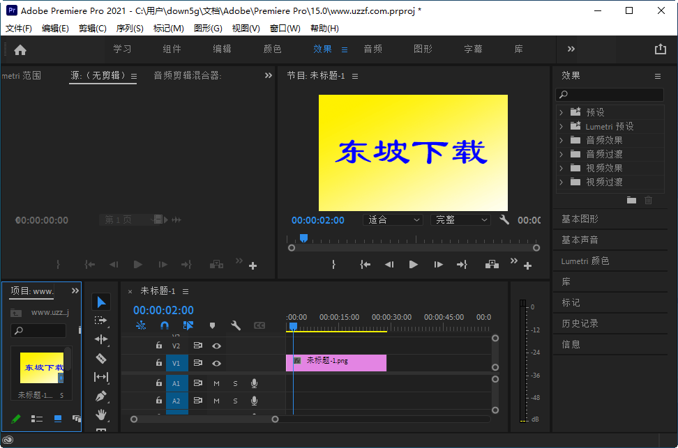 Adobe Premiere Pro 2021破解版截图0