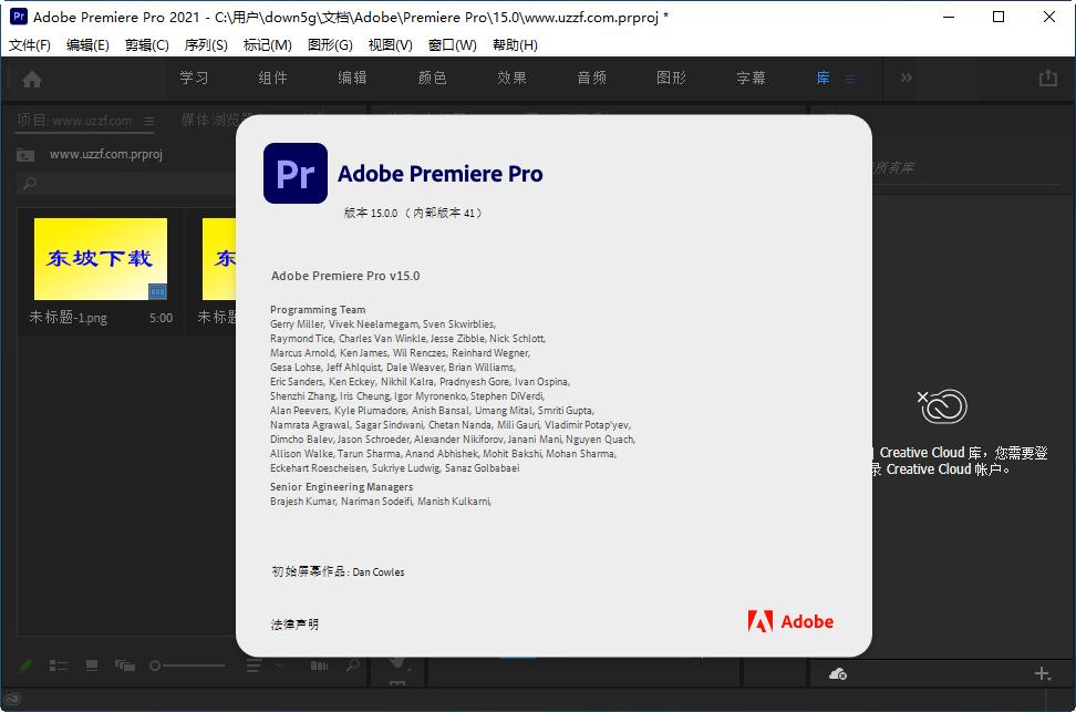 Adobe Premiere Pro 2021破解版截图3