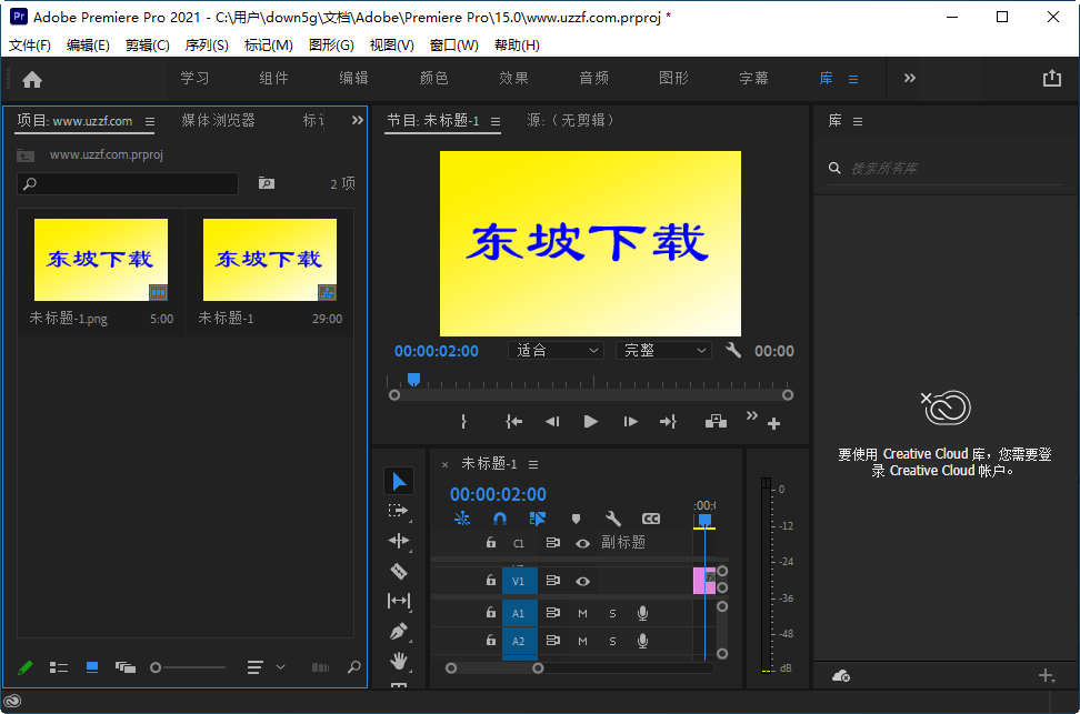 Adobe Premiere Pro 2021破解版截图2
