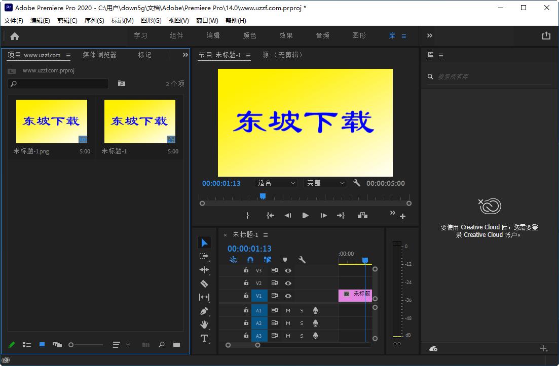Adobe Premiere Pro 2020特�e版截�D3