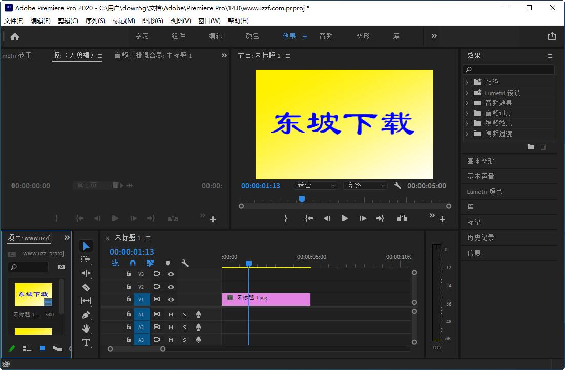 Adobe Premiere Pro 2020特�e版截�D2