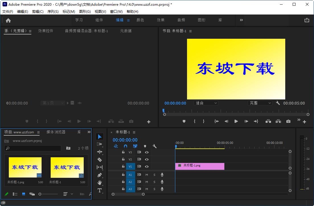 Adobe Premiere Pro 2020特�e版截�D0