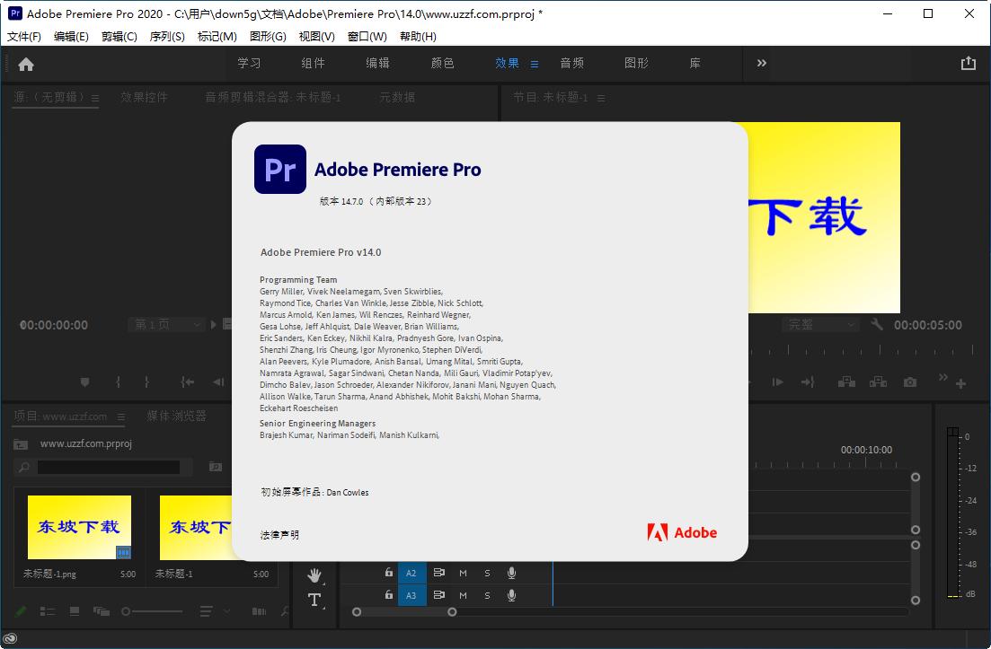 Adobe Premiere Pro 2020特�e版截�D1