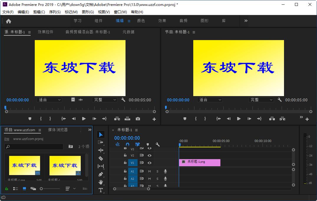 Adobe Premiere Pro 2019中文免费版截图1