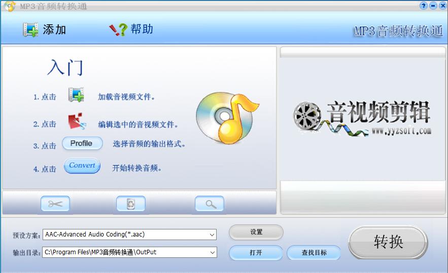 MP3音频转换通截图0