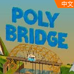 Poly Bridge Deluxe Edition游�蛑形拿赓M版