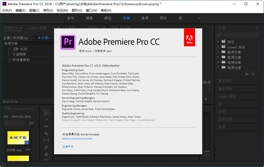 pr2018(Adobe Premiere Pro CC 2018优游国际文版)截图2