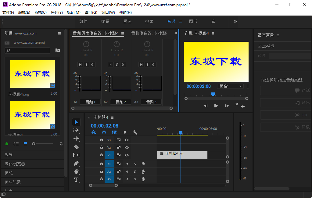 pr2018(Adobe Premiere Pro CC 2018优游国际文版)截图3