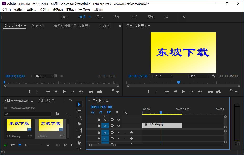 pr2018(Adobe Premiere Pro CC 2018优游国际文版)截图0