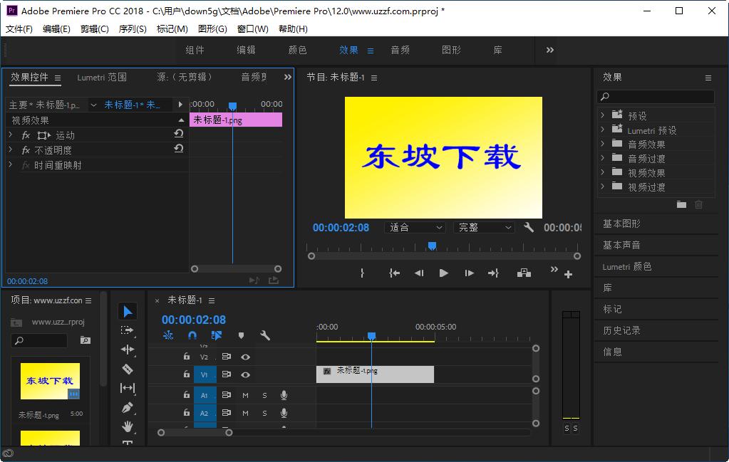 pr2018(Adobe Premiere Pro CC 2018优游国际文版)截图1