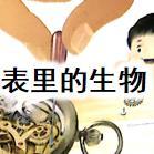 六年�下�员砝锏纳�物ppt�n件七彩�n堂