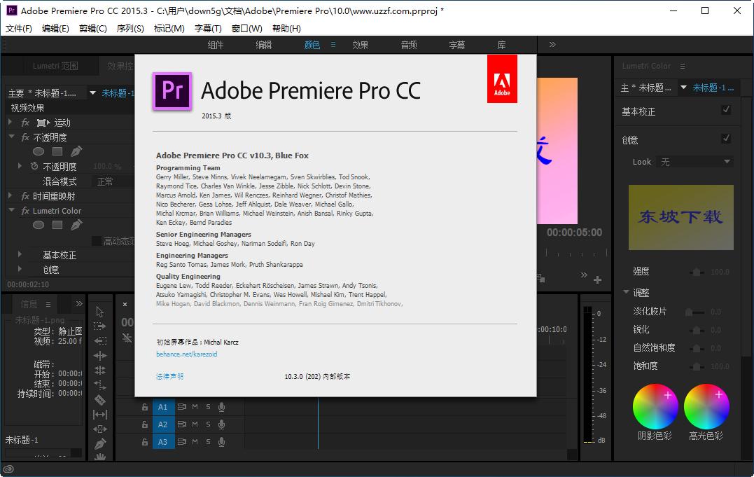 Adobe premiere Pro cc 2016免费版截图2