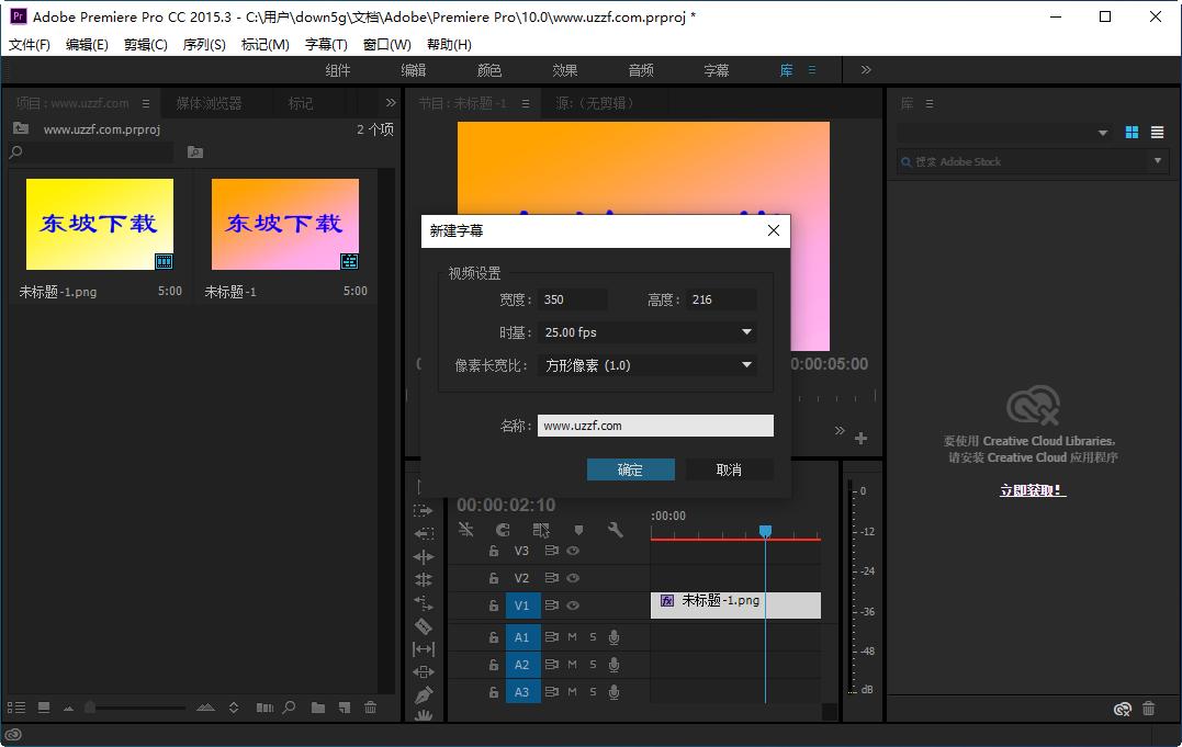Adobe premiere Pro cc 2016免费版截图0