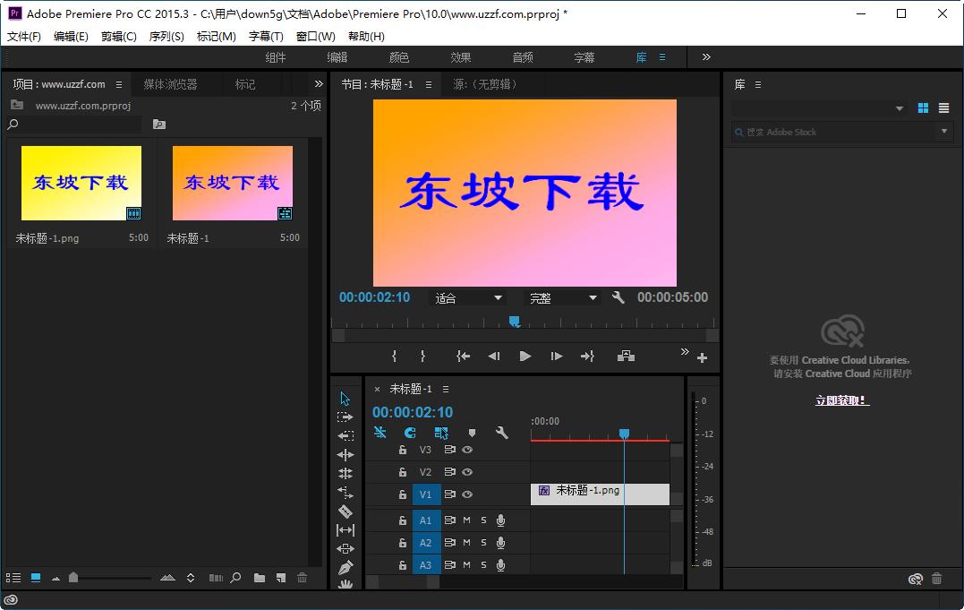 Adobe premiere Pro cc 2016免费版截图1