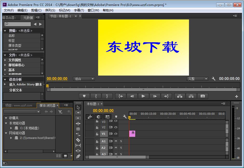 Adobe Premiere Pro CC 2014精�版截�D2