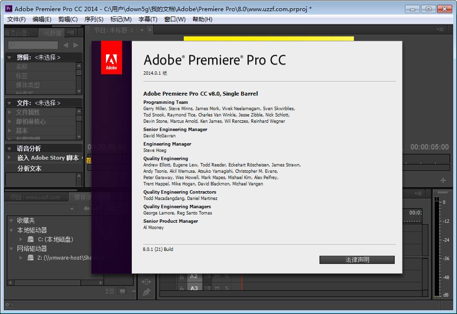 Adobe Premiere Pro CC 2014精�版截�D3