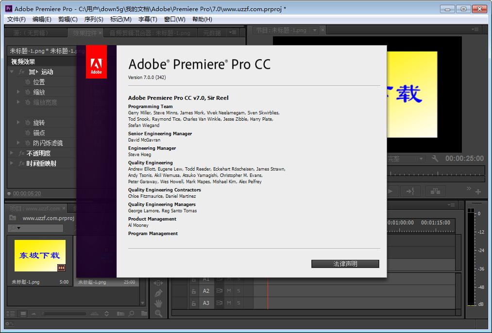 Adobe Premiere Pro CC 7.0.0精�版截�D0