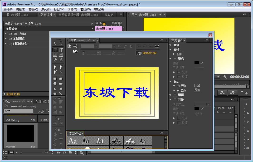 Adobe Premiere Pro CC 7.0.0官方版+破解�a丁截�D3