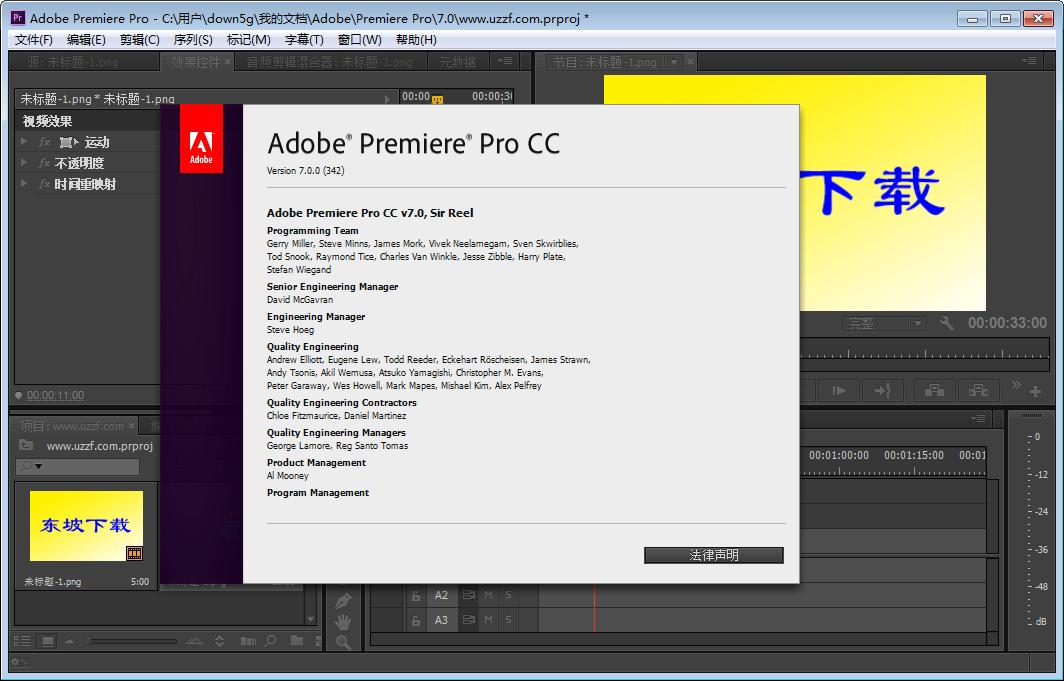 Adobe Premiere Pro CC 7.0.0官方版+破解�a丁截�D1