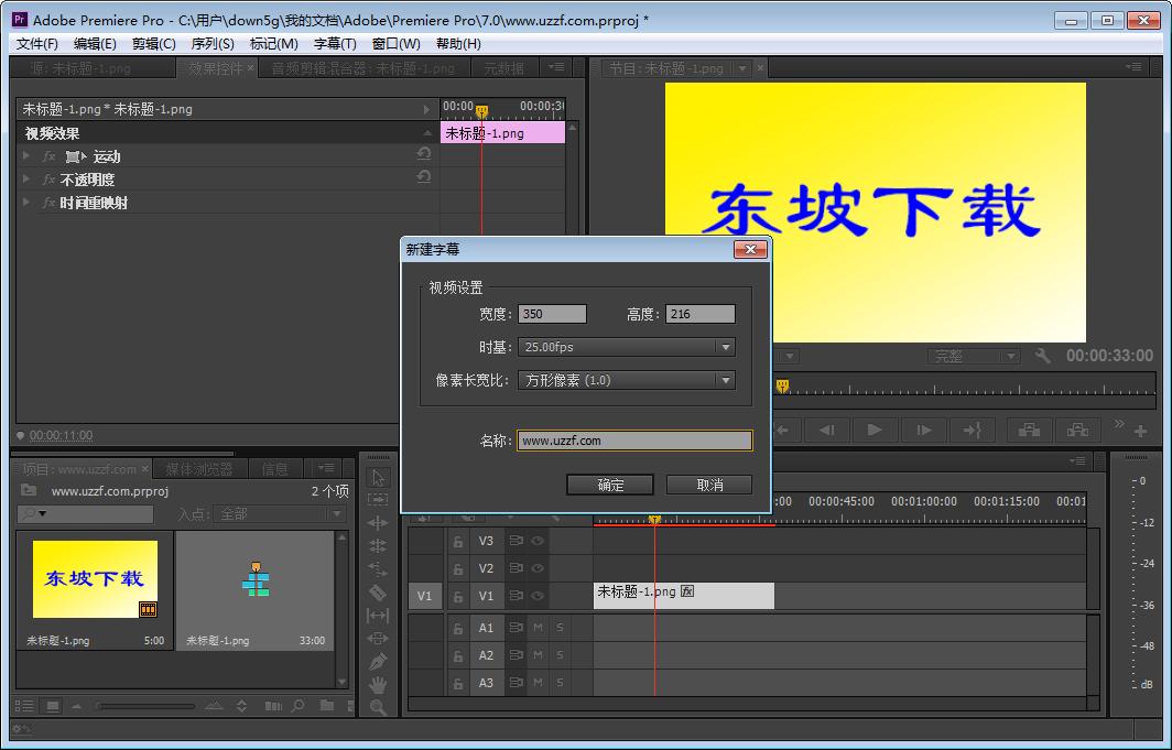 Adobe Premiere Pro CC 7.0.0官方版+破解�a丁截�D2