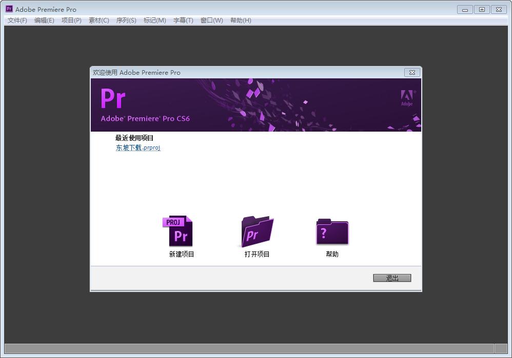Adobe Premiere Pro CS6免激活中文版截�D0