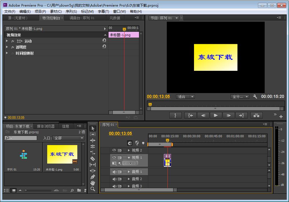 Adobe Premiere Pro CS6免激活中文版截�D1