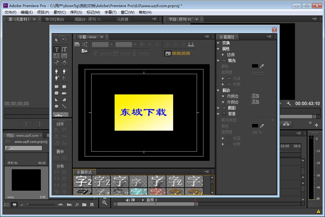 Adobe Premiere Pro CS6官方原版截�D3