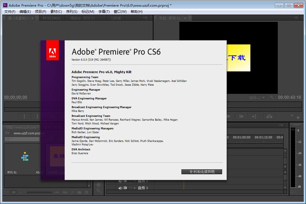 Adobe Premiere Pro CS6官方原版截�D1