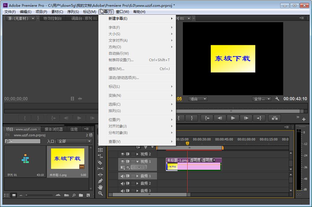 Adobe Premiere Pro CS6官方原版截�D2