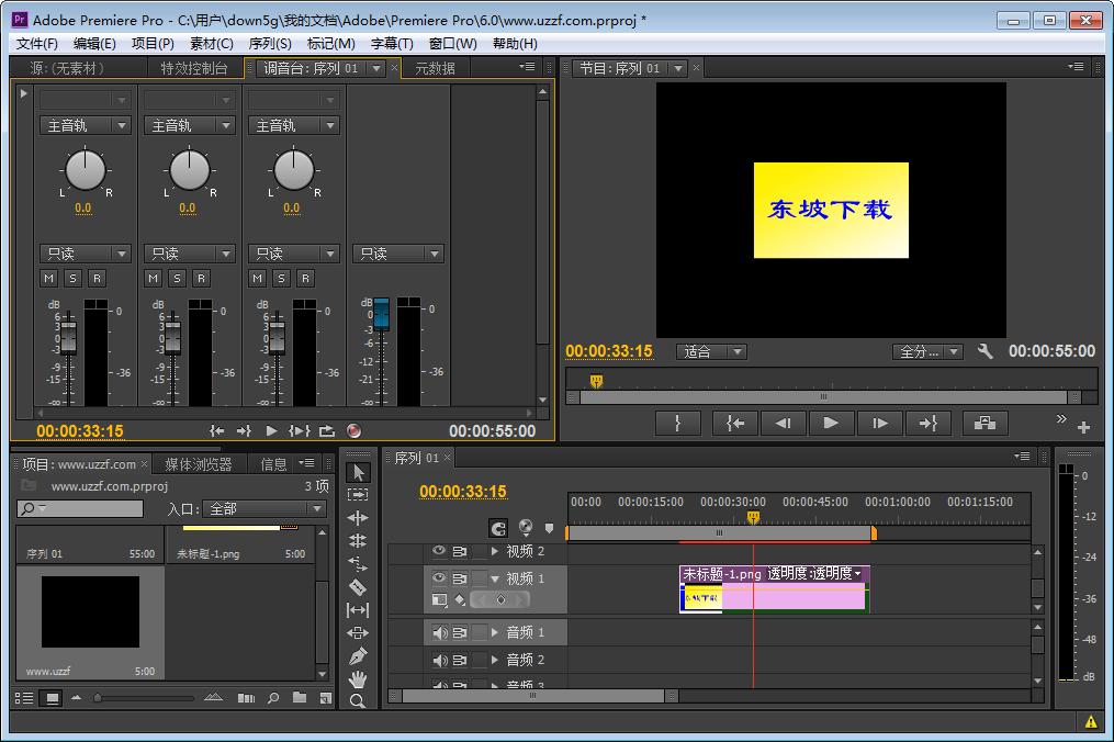 Adobe Premiere Pro CS6便�y版截�D3