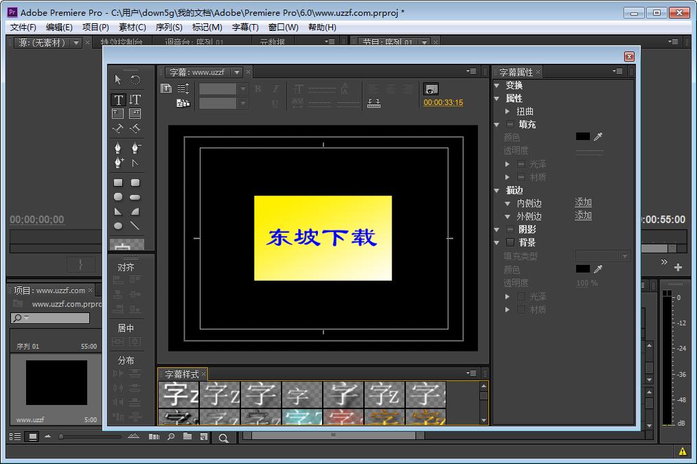Adobe Premiere Pro CS6便�y版截�D2