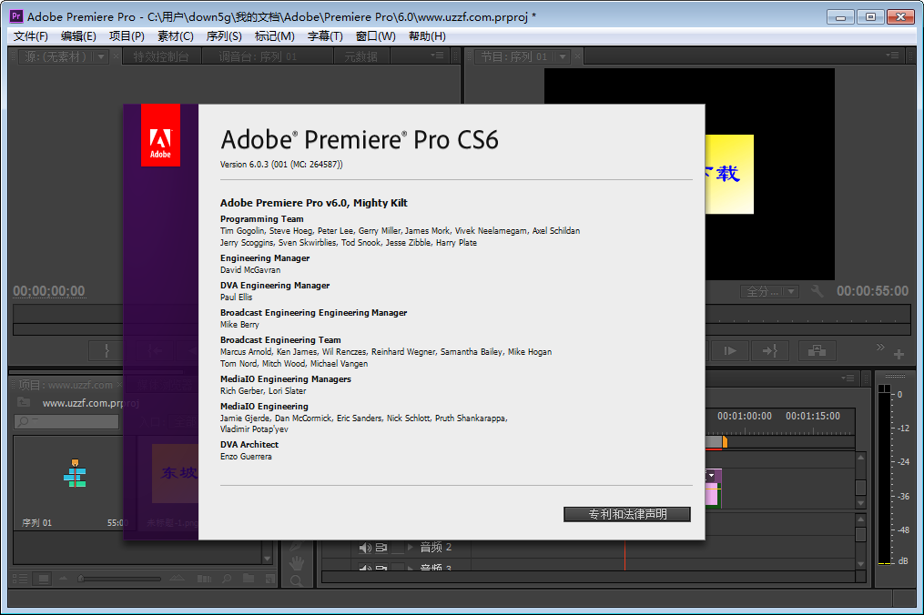 Adobe Premiere Pro CS6便�y版截�D1