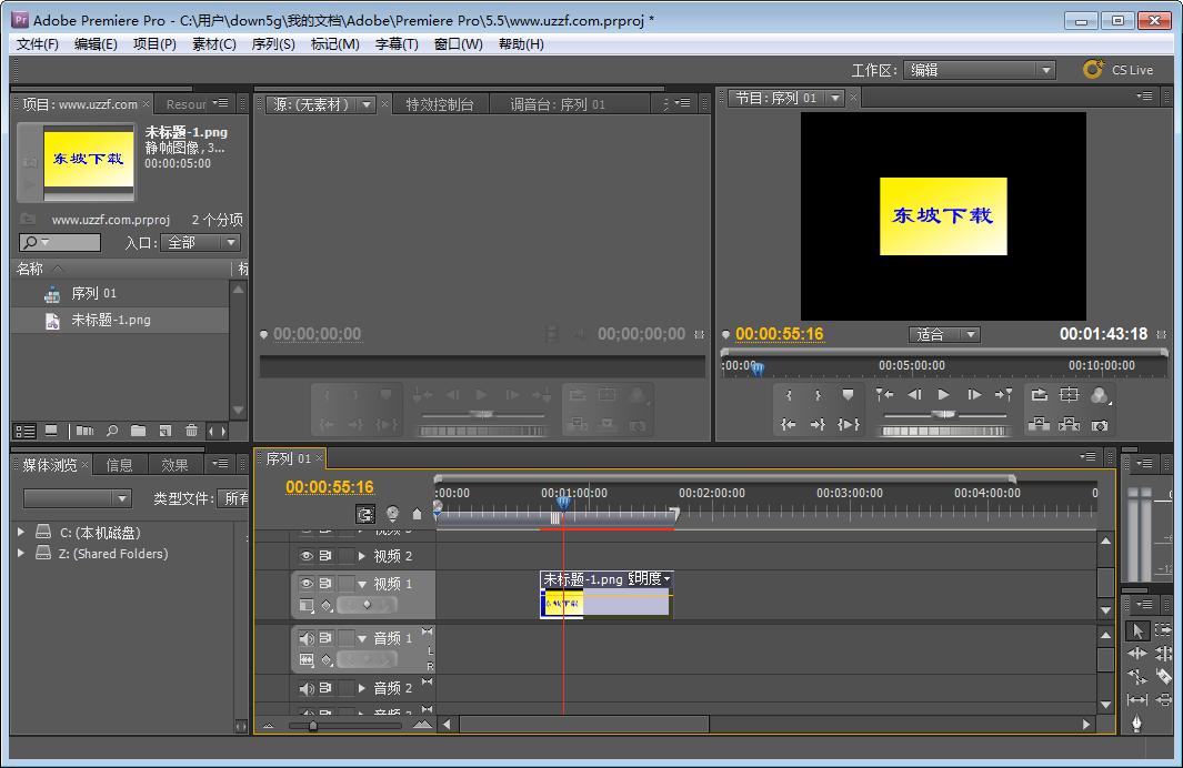 Adobe premiere cs5.5完整版截�D0