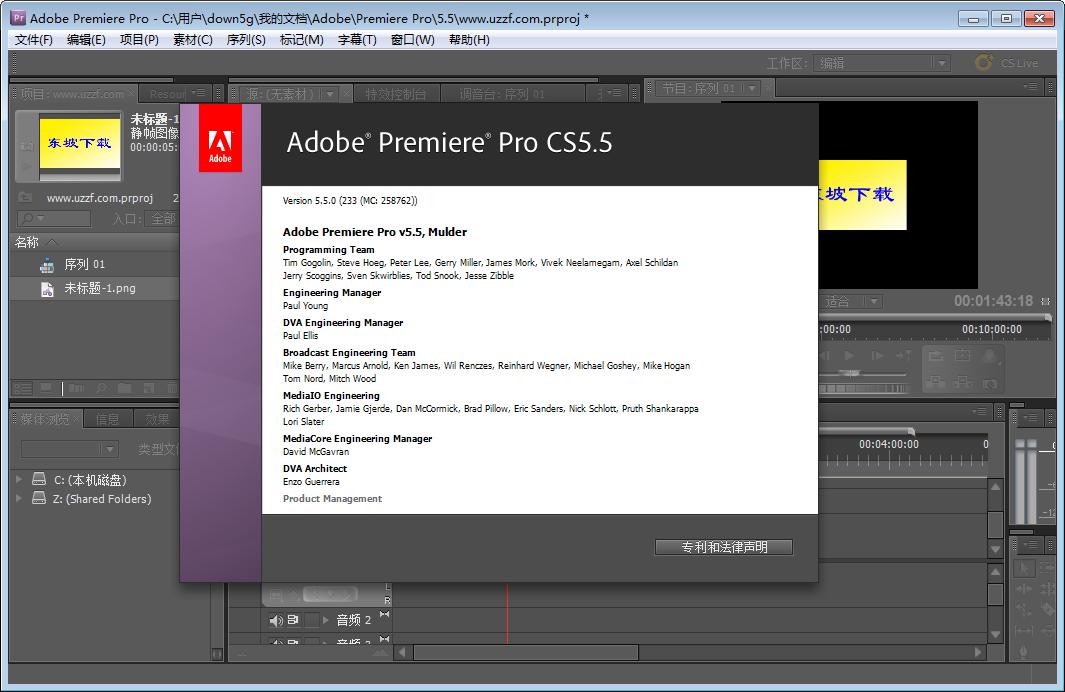 Adobe premiere cs5.5完整版截�D1