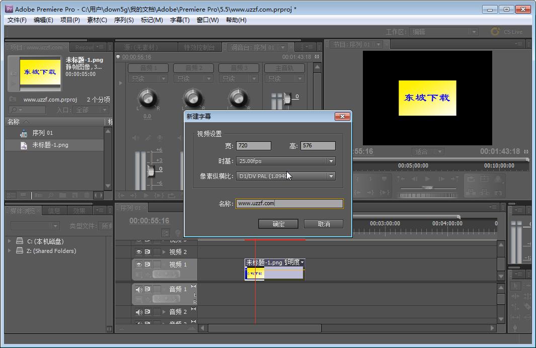 Adobe premiere cs5.5完整版截�D3