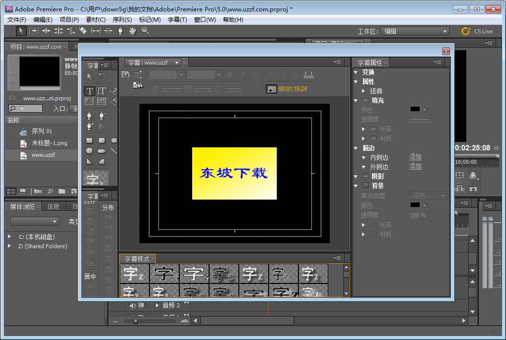Adobe Premiere CS5完整破解版截�D3