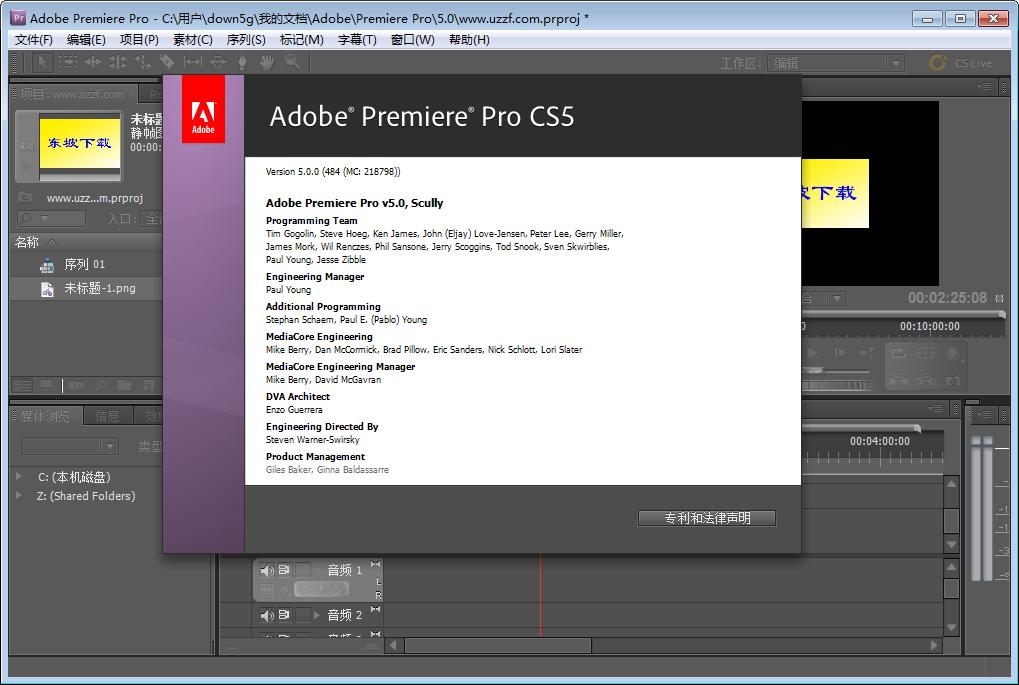Adobe Premiere CS5完整破解版截�D1