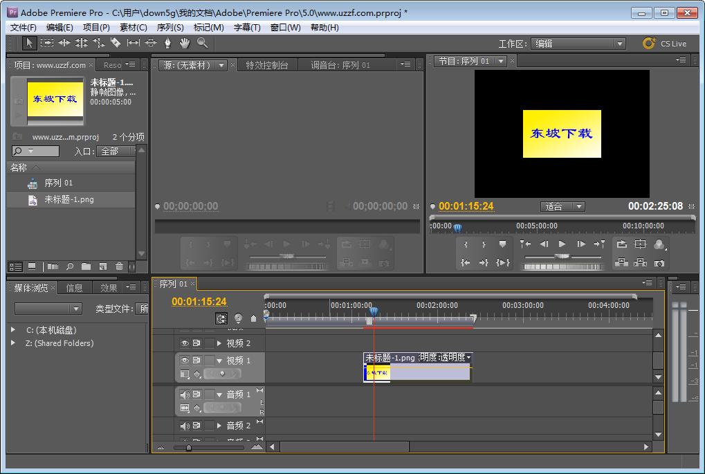 Adobe Premiere CS5完整破解版截�D0
