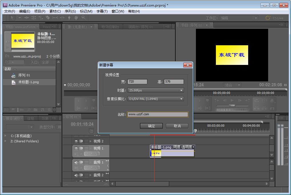 Adobe Premiere CS5完整破解版截�D2
