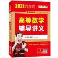 2022考研武忠祥高等��W�o�еv�x免�M版【附真�}】