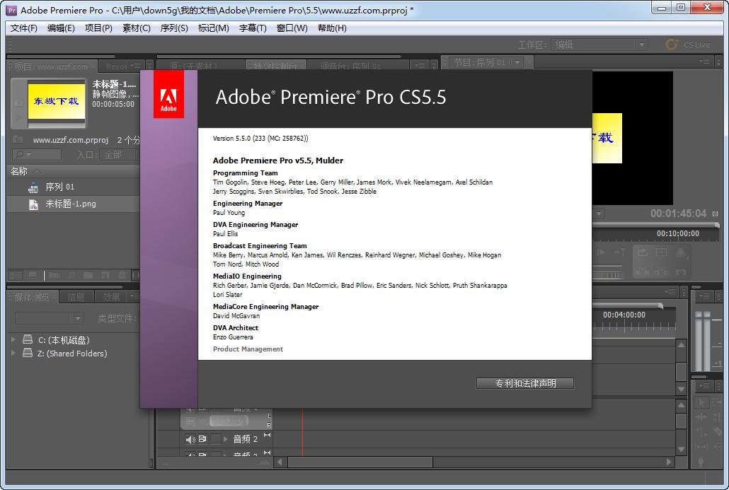 adobe premiere cs5.5中文版截�D1