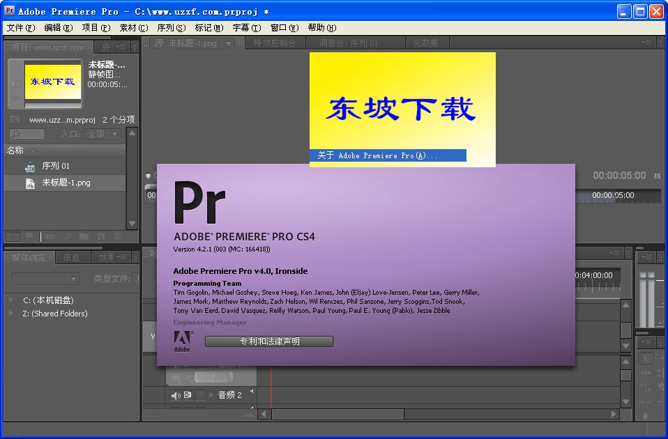 Adobe Premiere CS4破解版截�D2