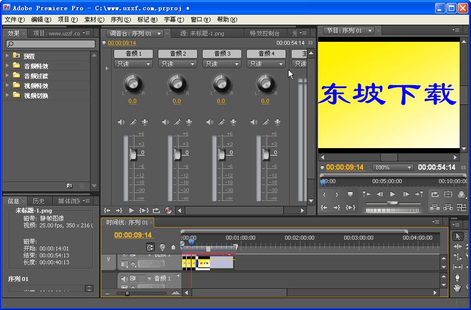Adobe Premiere CS4破解版截�D3