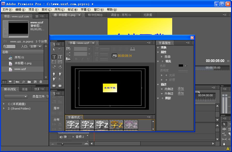Adobe Premiere CS4破解版截�D1