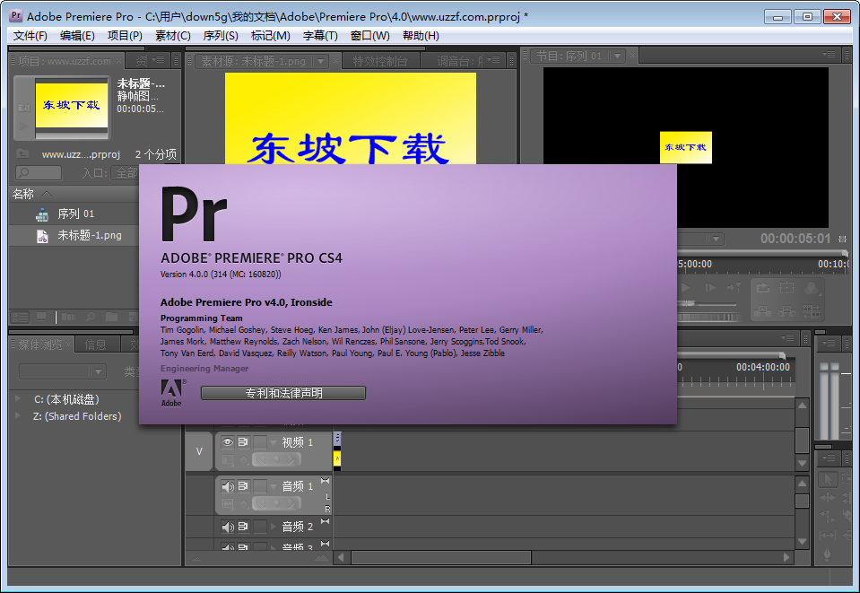 Adobe Premiere Pro CS4官方版截�D1