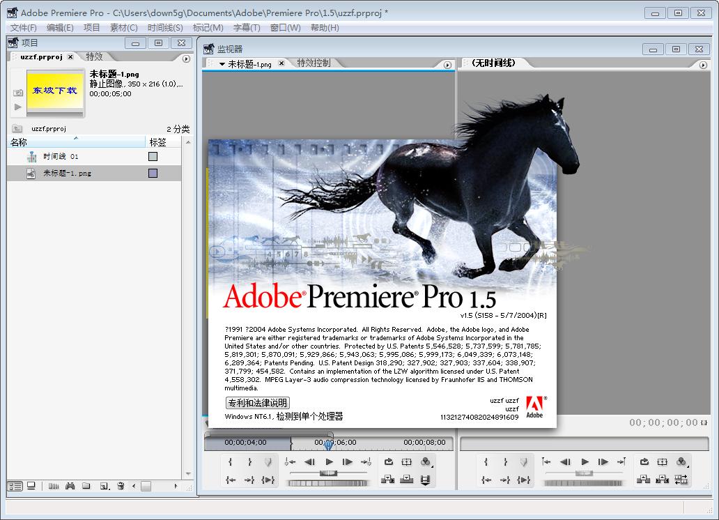 Adobe Premiere Pro 1.5(PR1.5)截�D3