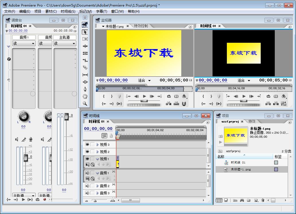 Adobe Premiere Pro 1.5(PR1.5)截�D2