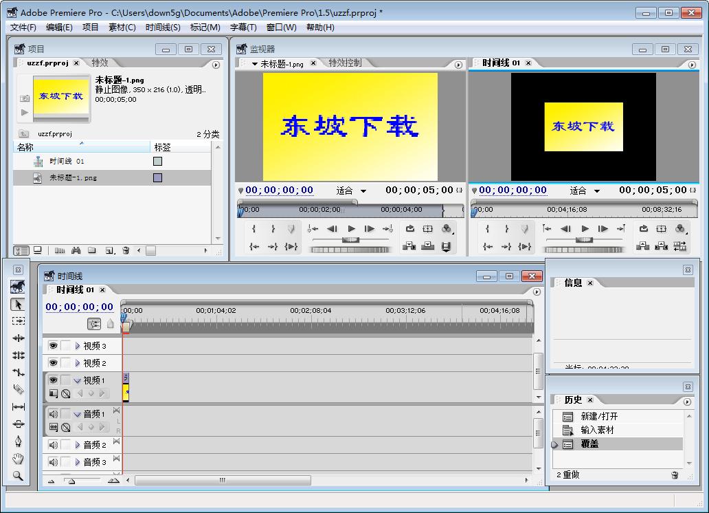 Adobe Premiere Pro 1.5(PR1.5)截�D0